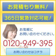 出張無料キャンペーン実施中(神奈川)